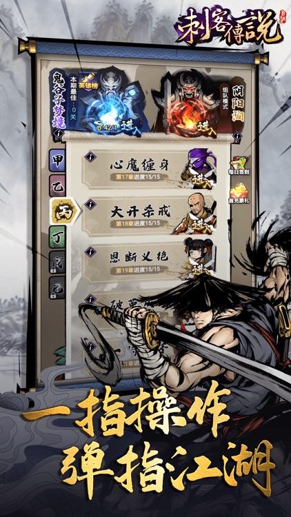 刺客传说-武侠江湖格斗动作游戏 screenshot-4