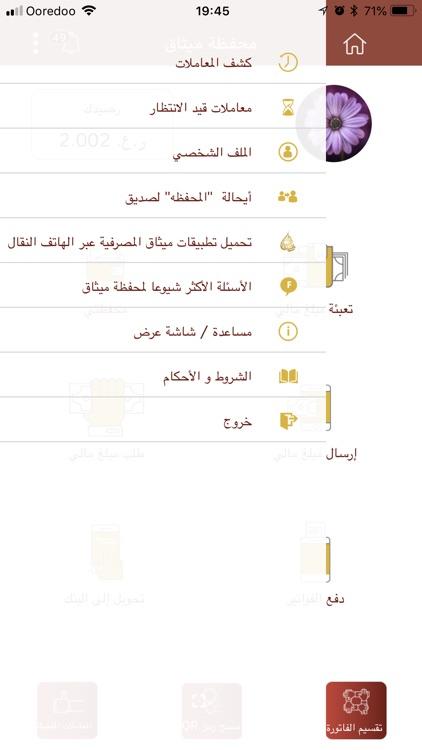 Meethaq Islamic E-Wallet screenshot-5