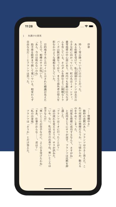 Novel Studioのスクリーンショット1