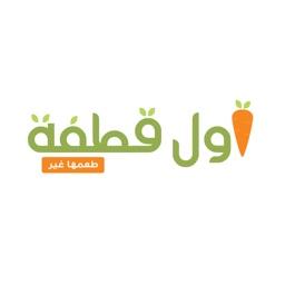 Awal Qatfa - اول قطفة