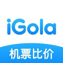 iGola骑鹅旅行-特价机票酒店比价平台