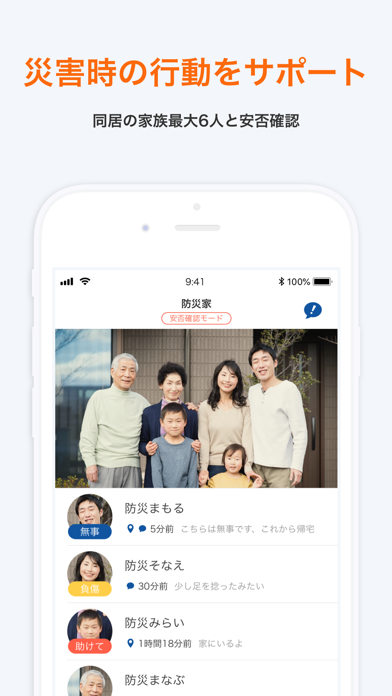 PREP(プレップ) - 総合防災アプリ ScreenShot3