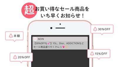 noin(ノイン) コスメがお得に見つかる... screenshot1
