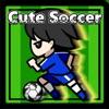 キュートサッカー