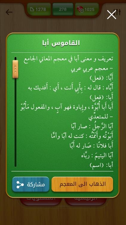 حروف وكلمات المعاني