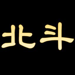 名言ガチャ for 北斗の拳