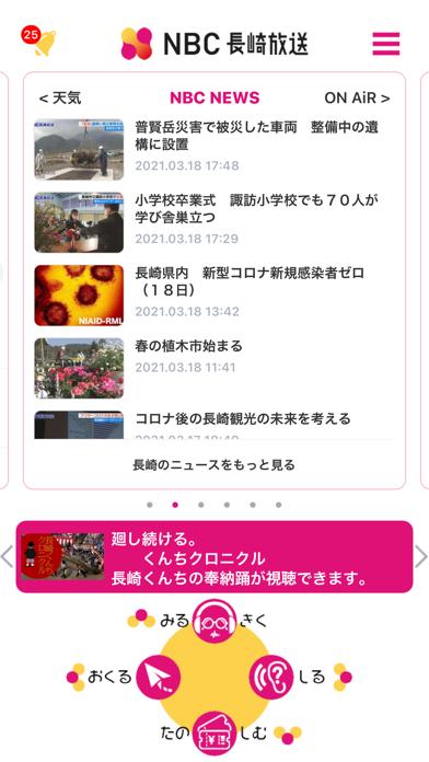 NBCアプリのおすすめ画像2