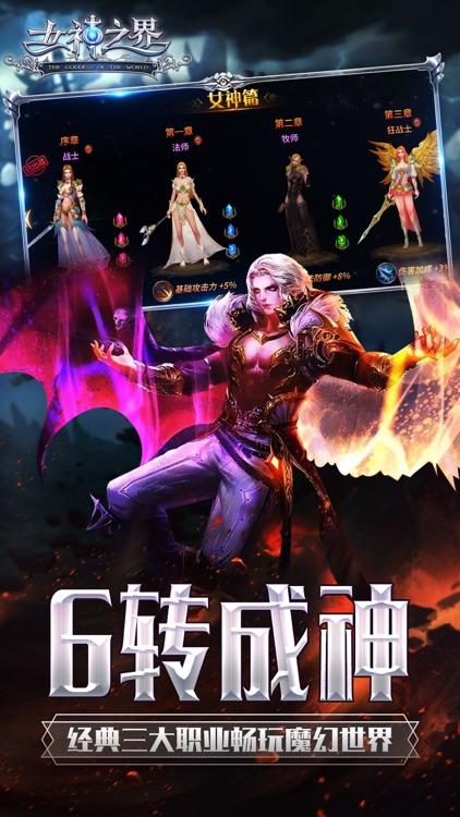 女神之界:魔域征途 screenshot-4
