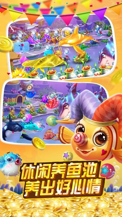 全民捕魚3D - 休閒互動捕魚遊戲 screenshot-4