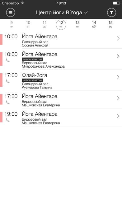 Yogalactica screenshot three