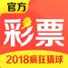 58.红菜苔彩票-竞彩足球篮球彩票购买