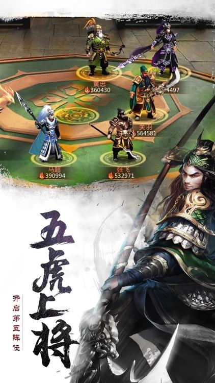 胡莱三国2-刘涛代言-赢战2018 screenshot-4
