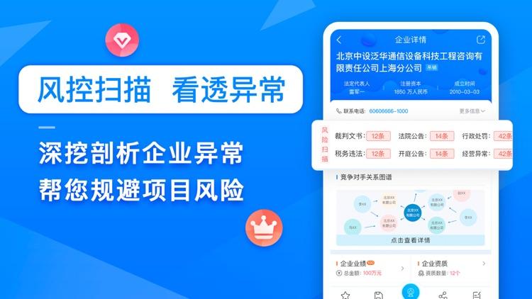 火标招标网——全国招投标政府采购信息查询平台 screenshot-4
