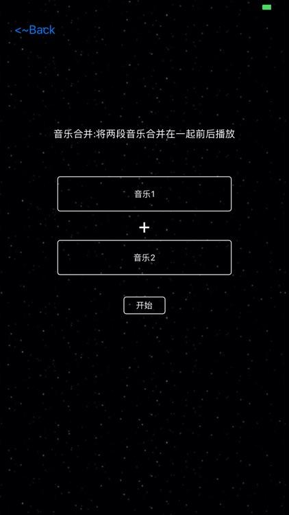 视频编辑精灵 screenshot-4