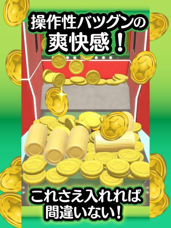 ふつうのコイン落とし 人気の暇つぶしコインゲームのおすすめ画像3