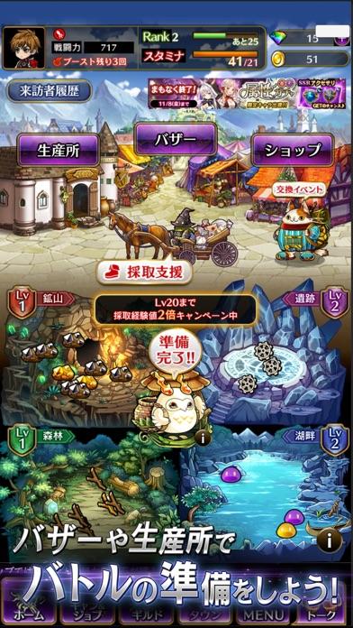 黒騎士と白の魔王 -対戦アクションRPG x 協力ゲームのおすすめ画像4
