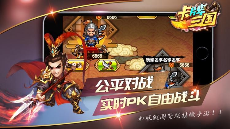 卡牌三国-年度最佳策略三国卡牌回合制手游 screenshot-3