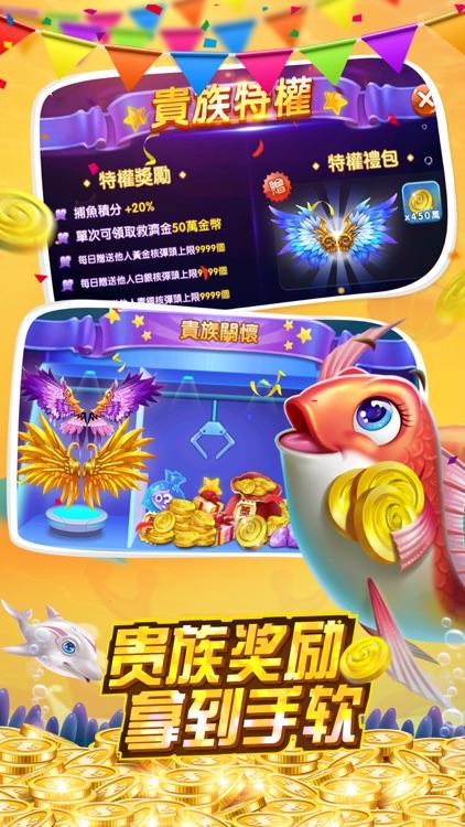 全民捕魚3D - 休閒互動捕魚遊戲 screenshot-6