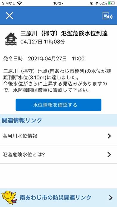 ひょうご防災ネットのおすすめ画像4