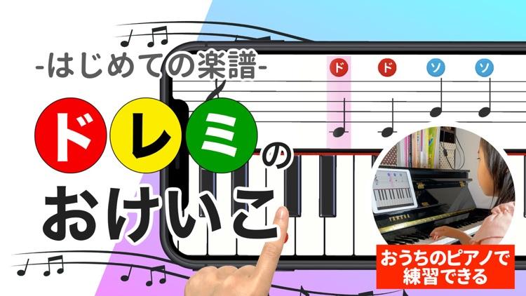 ドレミのおけいこ 音符と楽譜の読み方練習アプリ