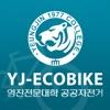영진전문대학 Eco-Bike