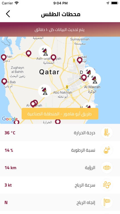 Q Weather - أرصاد قطر screenshot-3