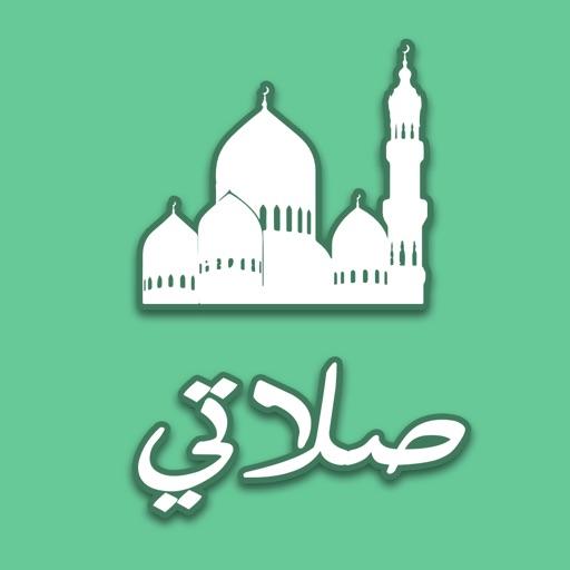 صلاتي: أوقات الصلاة برو Salati