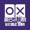 辰已の肢別 [司試・予備・LS] - iPhoneアプリ