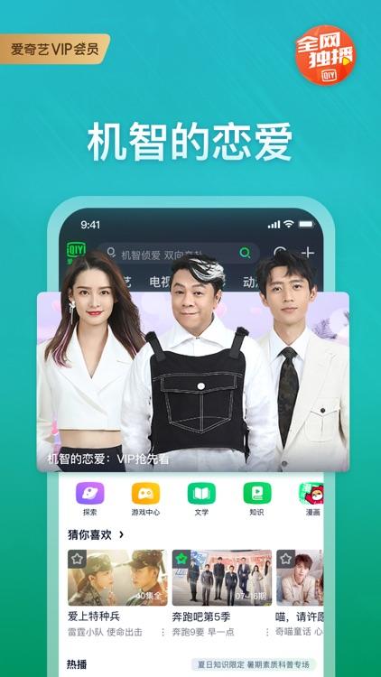 爱奇艺-八角亭谜雾全网独播 screenshot-4