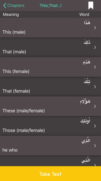 Quranic Words screenshot-2