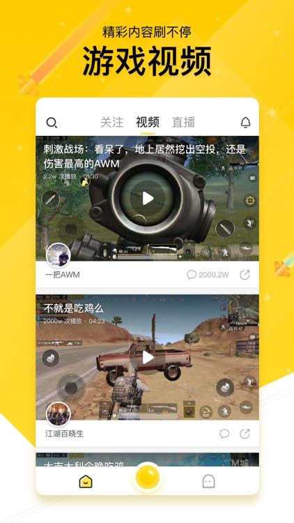 战鲨-游戏直播短视频平台