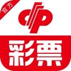 福利彩票-彩民最佳网投购彩专家 icon