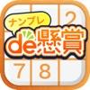 ナンプレde懸賞 - 懸賞付きナンプレパズルゲーム - iPadアプリ