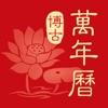 万年历-博古万年历老黄历日历 - iPhoneアプリ