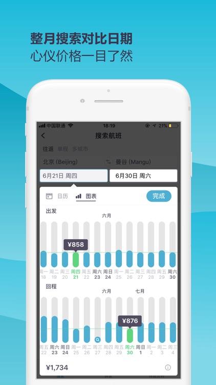 天巡旅行 screenshot-3
