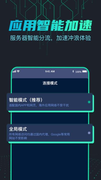 引力initap-海外回国追剧听歌VPN screenshot-3