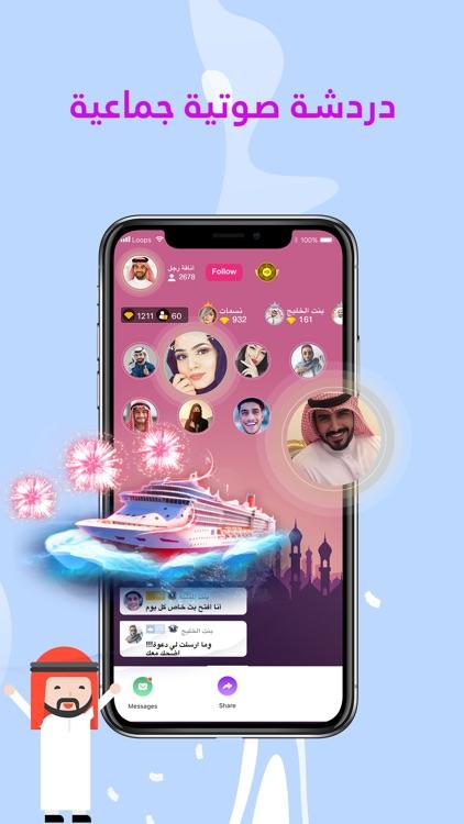 Loops - يجمع العرب screenshot-4