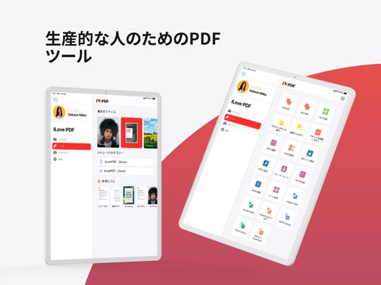 iLovePDF – PDFエディター & スキャンのおすすめ画像1