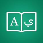arabiska ordboken + на пк