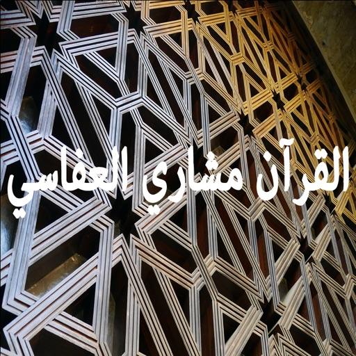 القرآن كامل مشارى راشد العفاسي iOS App