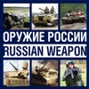 Anthology of Russian Weapons