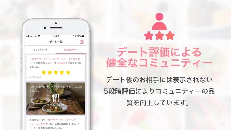 いきなりデート-婚活・恋活マッチングアプリ screenshot-3