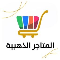 المتاجر الذهبية - سلطنة عٌمان