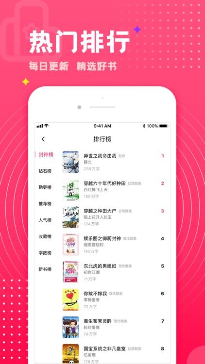 腐竹小说—耽美BL小说阅读器 screenshot-3