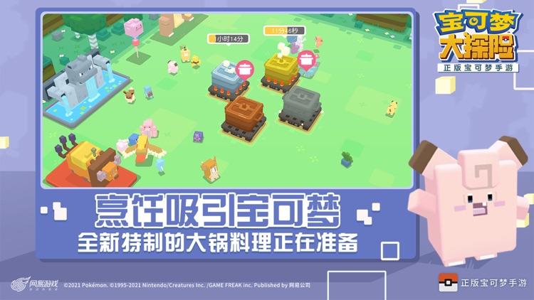 宝可梦大探险-吴磊代言 screenshot-3