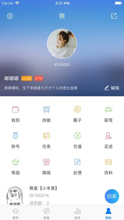 蛋蛋语音-热门网红深夜寻找爱情 screenshot-4