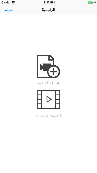 تقطيع الفيديو بسهولة واحترافيةلقطة شاشة1
