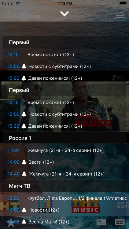 TV+ HD - онлайн ТВ screenshot-4
