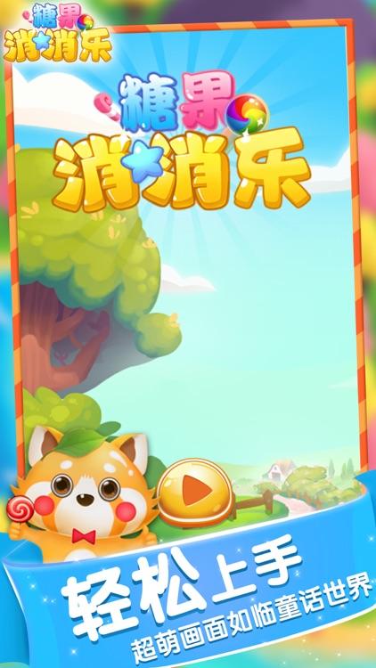 糖果消消消:宾果肖肖乐 儿童和女生小游戏