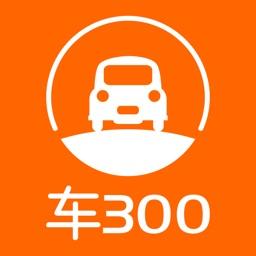 车300二手车估价-卖二手车平台